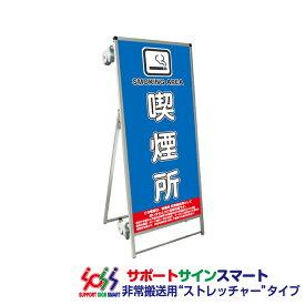 【送料込】 サポートサインスマート ストレッチャー 標語・ホワイトボード付 喫煙所