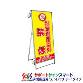 【送料込】 サポートサインスマート ストレッチャー 標語・ホワイトボード付 禁煙