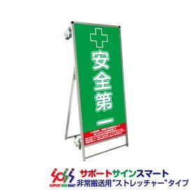 【送料込】 サポートサインスマート ストレッチャー 標語・ホワイトボード付 安全第一