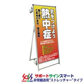 【送料込】 サポートサインスマート ストレッチャー 標語・ホワイトボード付 熱中症C