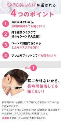 いやあらっくすフリーサイズ|マスク耳が痛くならないマスクの痛みを軽減調整可能パーツ痛み軽減紐に挟むひも痛くないフィッシュクリップ便利グッズ伸縮ゴム耳かけないクリアピンクブラックブルーホワイト衛生補助具コンパクト痛くならない方法
