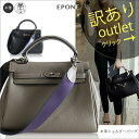 Epone_outlet_1