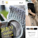 Mull_outlet_1