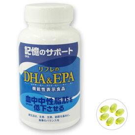 DHA EPA 機能性表示食品 リフレのDHA&EPA(B285)記憶のサポート 血中中性脂肪の低下 記憶 サポート 血中中性脂肪 DHA EPA 生活習慣 うっかり 魚 オメガ3