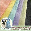 【衣装・ドレス】サテン生地ジャガード織り リーフ柄【コスチューム・パーティ】