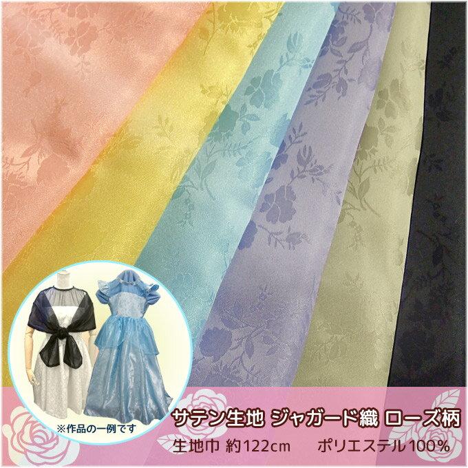 【在庫限り】サテン生地ジャガード織り ローズ柄【バラ・晴れの日】