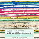 【布鉄】新幹線ボーダー柄☆11号ハンプ生地【鉄道・列車・乗り物・綿】
