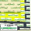【布鉄】JR 駅看板柄☆10番キャンバス生地【電車・駅・看板・JR東日本・山手線】