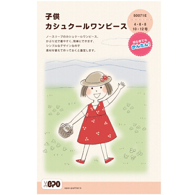 【EPOパターン】型紙★子供カシュクールワンピース4・6・8・10・12号★
