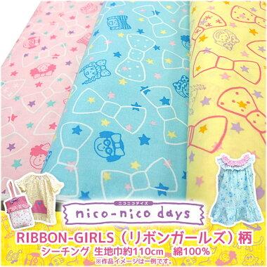 【nico-nicodays】RIBBON-GIRLSリボンガールズ柄☆綿シーチング生地【女の子・星柄・入園入学】