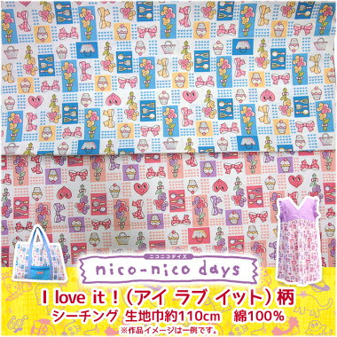 【nico-nicodays】Iloveit!アイ・ラブ・イット柄☆綿シーチング生地【りぼん・ケーキ・ハート】