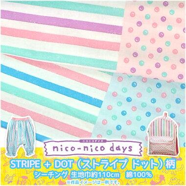 【nico-nicodays】STRIPE+DOTストライプ+ドット柄☆綿シーチング生地【水玉・ボーダー】