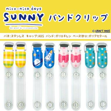 【nico-nicodaysSUNNYニコニコデイズサニー】バンドクリップ