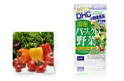 DHC 国産パーフェクト野菜プレミアム 60日分 240粒「代引手数料無料」