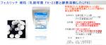 新型乳酸菌FK-23菌(エンテロコッカス・フェカリス菌)【フェカリッチ細粒】細粒30包「1包に約4兆個相当の乳酸菌」p20p