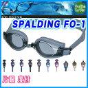 スポルディング「FO-1」【片眼度付き】スイミングゴーグル(水中メガネ)水泳・フィットネス・プール等 [水中眼鏡](SPALDING)[メール便不可]【RCP】