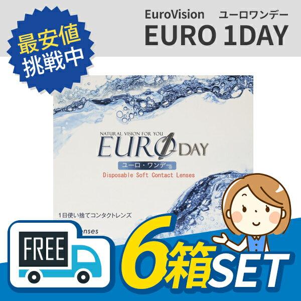 ユーロワンデー 6箱(1箱30枚入)送料無料 1日使い捨て ソフトコンタクトレンズ euro ユーロビジョン