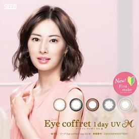 【新商品】シード Eye coffret 1day UV M アイコフレ エム 6箱セット ネコポス便 送料無料 1箱10枚入り 度あり サークル 北川景子【12/3新発売】