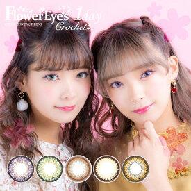 【送料無料】 フラワーアイズワンデークロッシェ 6箱(1箱8枚入)flower eyes PNT!