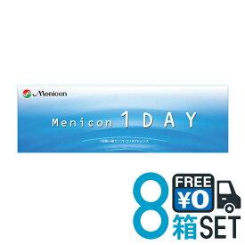 【送料無料】 メニコンワンデー 8箱 (1箱30枚入)【 ワンデーアクエア と同じレンズです】menicon 1day【RCP】 !PNT