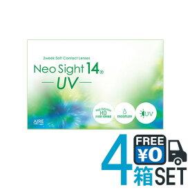 ネオサイト14 UV AIRE 4箱セット(1箱6枚入)ネコポス便 送料無料_2週間使い捨て_アイレ PNT!