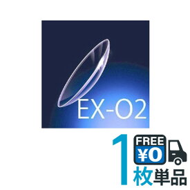 【ポスト便】【送料無料】片眼分1枚 ボシュロム EX-O2 ハードコンタクト O2レンズ(高酸素透過性ハードコンタクトレンズ)【conve】