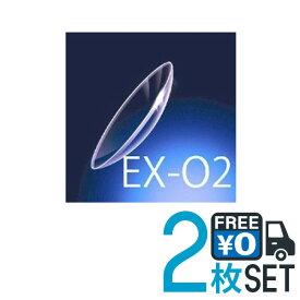 キャッシュレス 5%還元対象 【送料無料】両眼2枚セット ボシュロム EX-O2 2枚セット ハードコンタクト O2レンズ(高酸素透過性ハードコンタクトレンズ)【conve】 !PNT