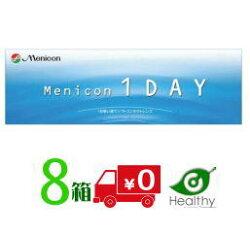 【送料無料】 メニコンワンデー 8箱 (1箱30枚入)【 ワンデーアクエア と同じレンズです】menicon 1day【RCP】  メニコン【★】