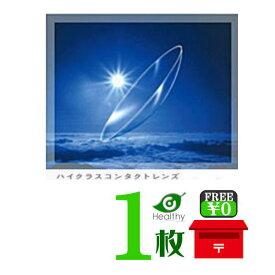 メニコンEX 片眼1枚 【保証有】【ポスト便 送料無料】メニコンO2レンズ(高酸素透過性ハードレンズ)メニコン【★】