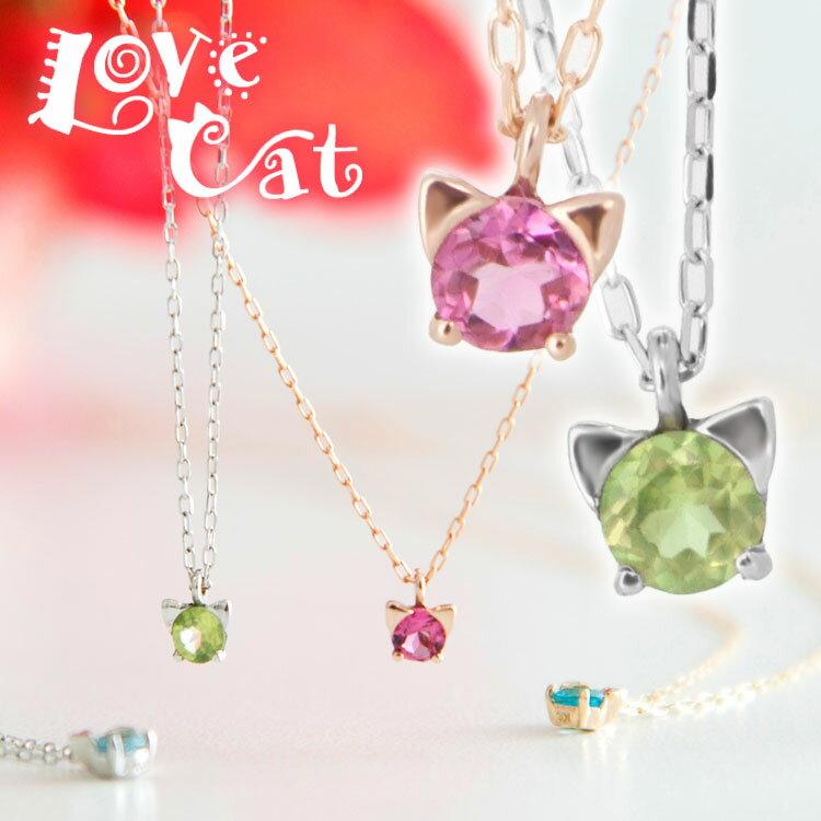 ネックレス レディース ネコ好きのためのジュエリー!選べる7種類の宝石 K10YG / PG / WG ファッション ジュエリー アクセサリー ペンダント ネックレス Love cat ラブ キャット ねこ 猫【送料無料】【P20】【DeL】【SS5】