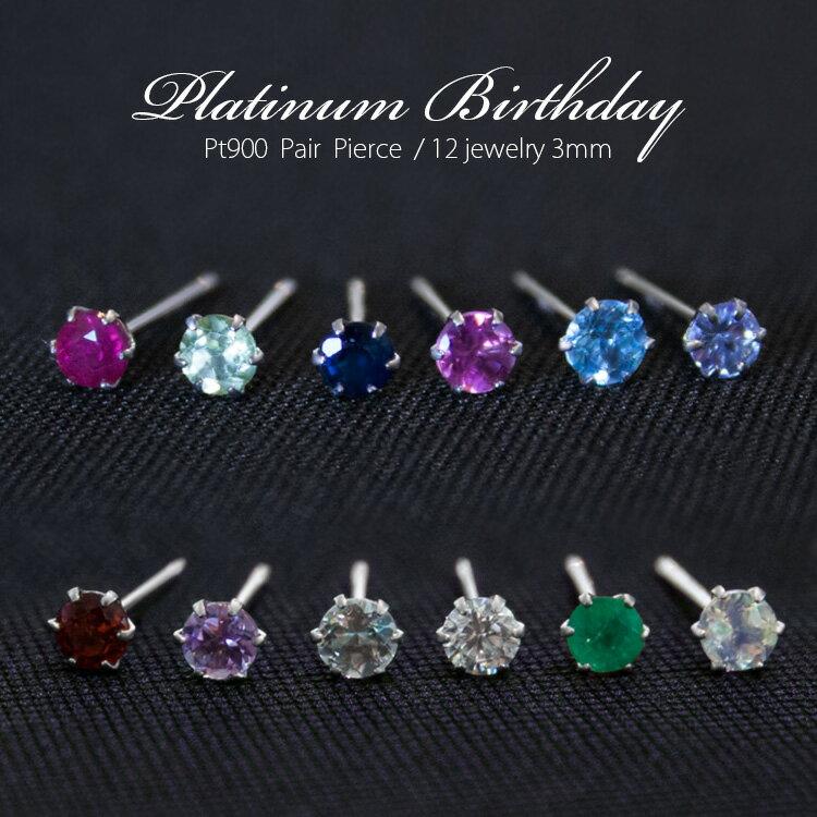 ピアス Pt900 プラチナ 選べる12種類 誕生石 3mm ファッション ジュエリー アクセサリー レディース ピアス【送料無料】【ギフト】【P20】【DeL】【SS5】