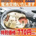 腕時計修理 電池交換 腕時計 セイコー シチズン カシオ 他 国産時計 SEIKO CITIZEN CASIO ブランド ウォッチ クォーツ 腕時計電池交換 …