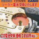 腕時計修理 電池交換 腕時計 ソーラー 2次電池 セイコー シチズン カシオ SEIKO CITIZEN CASIO ブランド ウォッチ 二次電池 キャパシタ…