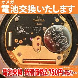 腕時計修理 電池交換 腕時計 オメガ 他 舶来時計 OMEGA ブランド ウォッチ クォーツ 腕時計電池交換 海外ウオッチ メンズ レディース 時計修理技能士対応【新生活】