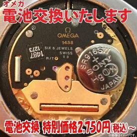 腕時計 修理 電池交換 腕時計 オメガ 他 舶来時計 OMEGA ブランド ウォッチ クォーツ 腕時計 電池交換 海外ウオッチ メンズ レディース 時計修理技能士対応【新生活】