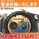 腕時計修理 電池交換 腕時計 タグ・ホイヤー TAGHeuer ブランド ウォッチ クォーツ 腕時計電池交換 タグホイヤー 舶来時計 海外ウオッ…