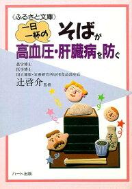 1日1杯のそばが高血圧・肝臓病を防ぐ—日本最古の自然健康食品、栄養豊富な庶民の味が成人病を予防する:健康食品の効果を解説した書籍