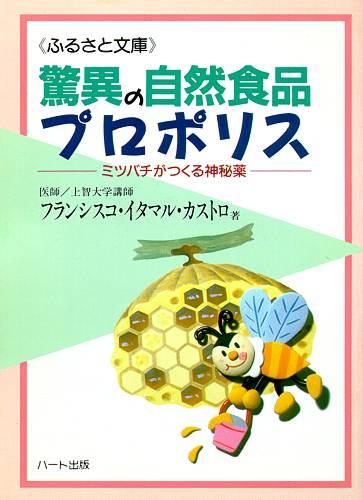 驚異の自然食品プロポリス—ミツバチがつくる神秘薬、抜群の効果で注目され始めたプロポリス:健康食品の効果を解説した書籍