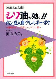 シソ油が効く!!—油脂も効能別に選んで摂る時代、健康をつくる高α−リノレン酸:健康食品の効果を解説した書籍