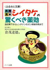 長寿食シイタケの驚くべき薬効—おいしい健康野菜「シイタケ」、血圧降下からレンチナンのガン抑制効果まで:健康食品の効果を解説した書籍