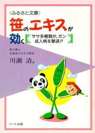 笹のエキスが効く—ササの葉で健康づくりを、ササ多糖類がガン・成人病を撃退!!:健康食品の効果を解説した書籍