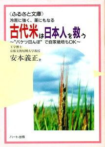 """古代米は日本人を救う?""""バケツ田んぼ""""で自家栽培もOK、生命力抜群の米「古代米」が見直されてきている:健康食品の効果を解説した書籍"""