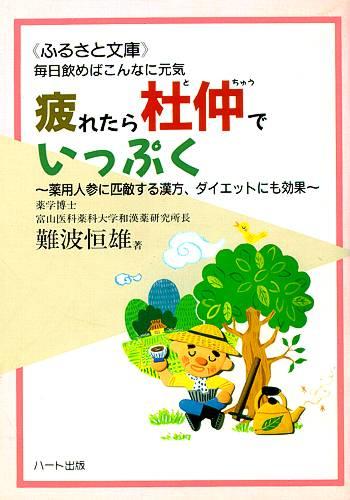 """疲れたら「杜仲」でいっぷく—杜仲茶は植物界の""""薬局""""、薬用人参に匹敵する漢方、ダイエットにも効果:健康食品の効果を解説した書籍"""