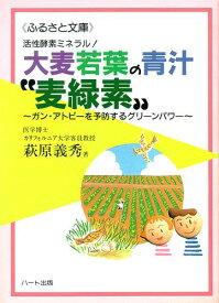 大麦若葉の青汁「麦緑素」[ばくりょくそ]—ガン・アトピーを予防するグリーンパワー、麦の若葉の生命力が健康をつくる:健康食品の効果を解説した書籍