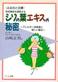 シソの葉エキスの秘密—アレルギー性疾患に優しい働き、シソの葉の正しい理解が最善の効果を生む:健康食品の効果を解説した書籍