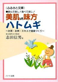 美肌の味方ハトムギ—お茶・お粥・エキスで健康づくり、あらためて知ってほしいハトムギの薬効:健康食品の効果を解説した書籍