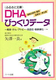 DHAびっくりデータ—痴呆・ガン・アトピー・高血圧・動脈硬化…医薬品レベルで注目されはじめたDHA:健康食品の効果を解説した書籍