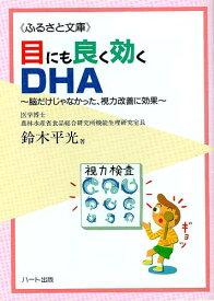 目にも良く効くDHA—脳だけじゃなかった、視力改善の効果、頭にいいDHAが、目にもいい理由:健康食品の効果を解説した書籍