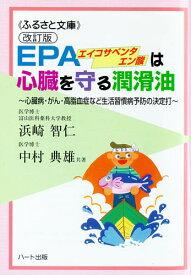 EPAは心臓を守る潤滑油[改訂版]—EPAは細胞レベルから健康を回復、心臓病・ガン・高脂血症など成人病予防の決定打:健康食品の効果を解説した書籍