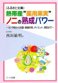 """熱帯産""""薬用果実""""ノニの熟成パワー—ガン予防から抗菌・鎮痛作用、ダイエット、美肌まで:健康食品の効果を解説した書籍"""